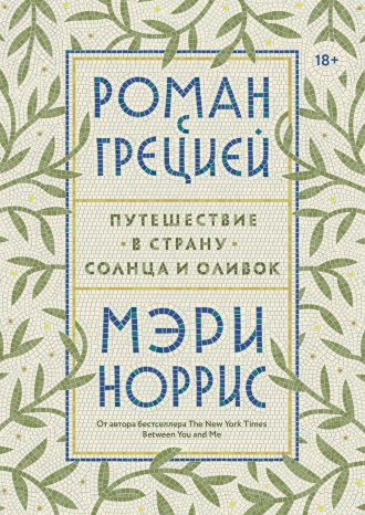 Мэри Норрис. «Роман с Грецией: путешествие в страну солнца и оливок»