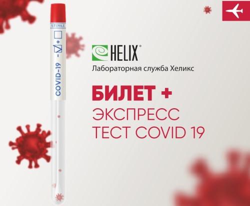 Покупайте экспресс-анализ на COVID-19 вместе с авиабилетом