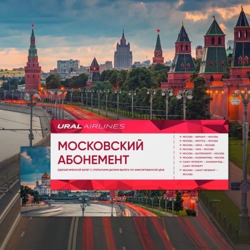 Наш абонемент в Москву — ваше удобное расписание